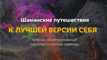 К лучшей версии себя / Шаманские путешествия с Ольгой ИНГУРАН