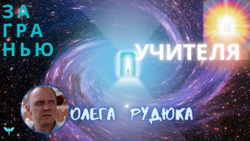 За гранью / Олег Рудюк