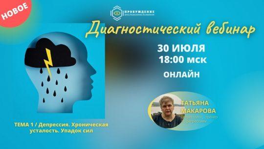 Диагностические вебинары Татьяны Макаровой