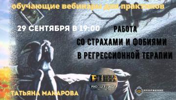 Старт обучающих вебинаров для практиков Татьяны МАКАРОВОЙ